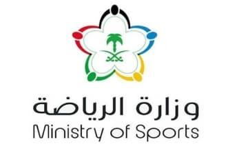 شعار وزارة الرياضة