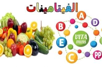 فيتامينات هامة للجسم